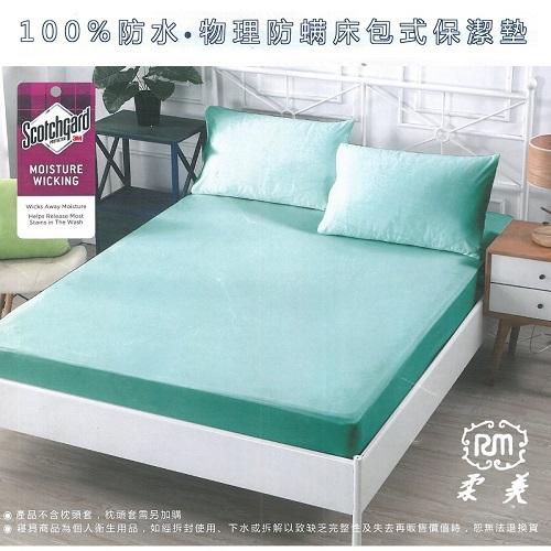 防水物理防蹣床包式保潔墊單人(白 3.5x6.2尺(105x186cm))