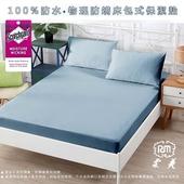 防水物理防蹣床包式保潔墊雙人(白 5x6.2尺(150x186cm))