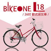《BIKEONE》BIKEONE L18 26吋變速歐式淑女車 文藝女力通勤新寵兒自行車(紅色)
