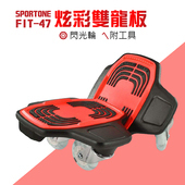 《SPORTONE》SPORTONE FIT-47 炫彩雙龍板 閃光輪 附工具(紅)