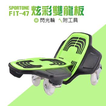 《SPORTONE》SPORTONE FIT-47 炫彩雙龍板 閃光輪 附工具(綠)