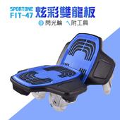 《SPORTONE》SPORTONE FIT-47 炫彩雙龍板 閃光輪 附工具(藍)
