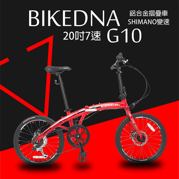 《BIKEDNA》BIKEDNA G10 20吋7速 SHIMANO變速 鋁合金摺疊車/小折 高CP值折疊車(紅色)
