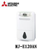 《【MITSUBISHI 三菱】》MJ-E120AN-TW 日本原裝 12公升 輕巧高效型除濕機【日本製】(MJ-E120AN-TW)