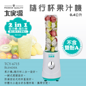 《大家源》隨行果汁機 TCY-6715(TCY-6715)