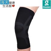 《海夫健康生活館》Greaten 極騰護具 ET-FIT 區段壓縮機能護膝(1只)(PP0003EB)(S)