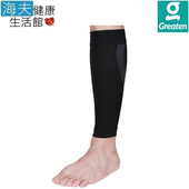 《海夫健康生活館》Greaten 極騰護具 ET-FIT 區段壓縮機能小腿套(超值2雙)(PP0001CA)(S)