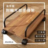 《莫菲思》傢美 mit移動式木紋滑輪主機架 置物架(二活二剎)