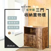 《莫菲思》傢美 台灣製82cm多功能三門收納櫃 櫥櫃 廚房櫃 (二色可選)(仿舊木紋)