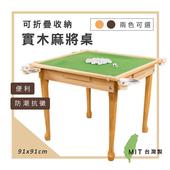 《莫菲思》傢美 台灣製 可折疊絨布靜音麻將桌(原木色)