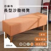 《莫菲思》傢美 簡約亞麻布沙發凳 椅凳 椅子 長尾椅 (四色可選)(橘色)
