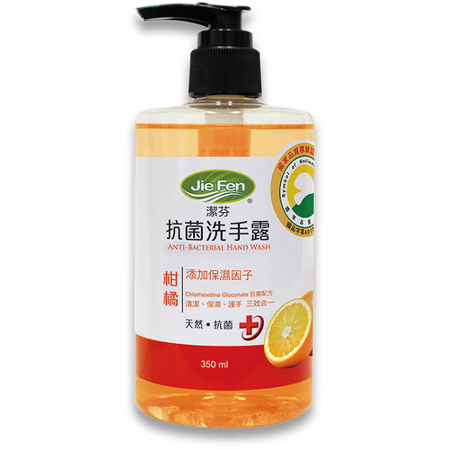 《潔芬》抗菌洗手露350ml(柑橘)