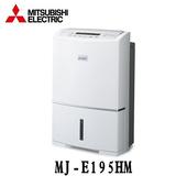 《【MITSUBISHI 三菱】》MJ-E195HM-TW 日本原裝 19.5公升 大容量強力型除濕機【日本製】(MJ-E195HM-TW)