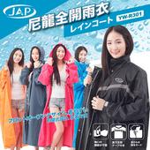 《JAP 安全工廠》新世紀尼龍全開雨衣 YW-R301 三層防水 隱藏式雨帽(藍色4XL)