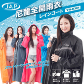 《JAP 安全工廠》新世紀尼龍全開雨衣 YW-R301 三層防水 隱藏式雨帽(藍色5XL)