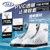 《JAP安全工廠》加厚雙層拉鍊透明止滑鞋套YW-R708(S)