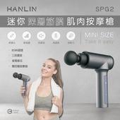 《HANLIN》HANLIN-SPG2 迷你深層筋膜肌肉按摩槍