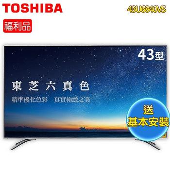 《TOSHIBA東芝》福利品★43型4K HDR六真色顯示器+視訊盒43U6840VS(送基本安裝)