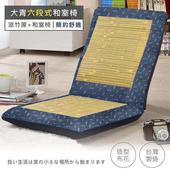 《莫菲思》戀香 mit 天然大青竹面大和室椅 坐墊 躺椅(藍鬱金香)