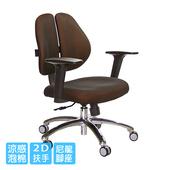 《GXG》短背涼感 雙背椅 (鋁腳/2D升降扶手) TW-2992 LU2(請備註顏色)