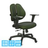 《GXG》短背涼感 雙背椅 (2D升降扶手) TW-2992 E2(請備註顏色)
