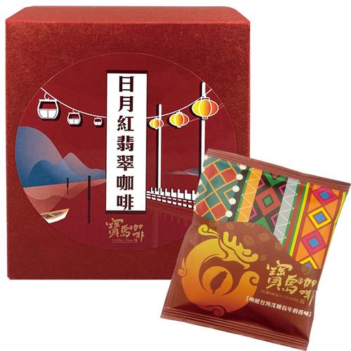 《寶島咖啡》濾掛式日月紅翡翠咖啡(10gx10包/盒)