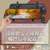 《勝利者》【勝利者】10吋GPS流媒體行車紀錄器(+10米後拉線+32G記憶卡)(流媒體GPS+威剛32G)