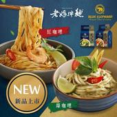 《老媽拌麵》藍象聯名系列 泰式綠/紅咖哩任選3袋(3包/袋)任選請備註口味及數量 $599