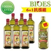 《6+1抗漲組》萊瑞100%芥花油 1000ml (6入組) 加贈囍瑞冷壓初榨特級 100% 純橄欖油(1000ml-1入)(V085008)