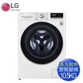 《LG樂金》10.5公斤WiFi蒸洗脫烘滾筒洗衣機WD-S105VDW(送基本安裝)
