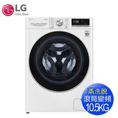 《LG樂金》10.5公斤WiFi蒸氣洗脫滾筒洗衣機WD-S105VCW(送基本安裝)