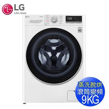 《LG樂金》9KG直驅變頻蒸氣洗脫烘滾筒洗衣機WD-S90VDW(送基本安裝)