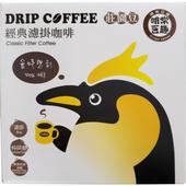 《啡常豆趣》濾掛咖啡-10gX10包/盒(精典)