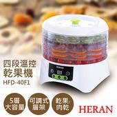 《禾聯HERAN》微電腦四段溫控乾果機 HFD-40F1