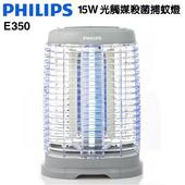《PHILIPA》飛利浦15W光觸媒除菌安心捕蚊燈 E350