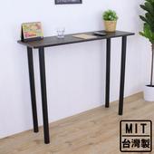 《頂堅》深40x寬120x高98/公分(PVC防潮材質)高腳桌/吧台桌/洽談桌/酒吧桌/餐桌(深胡桃木色)(深胡桃木色)