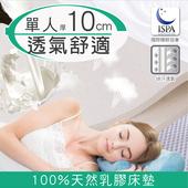 《日本藤田》3D立體透氣好眠天然乳膠床墊-10CM(單人)