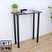 《頂堅》深40x寬80x高98/公分(PVC防潮材質)高腳桌/吧台桌/洽談桌/餐桌/酒吧桌(二色可選)(深胡桃木色)