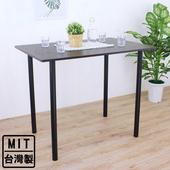 《頂堅》深80x寬120x高98/公分-高腳桌/吧台桌/洽談桌/酒吧桌/餐桌(三色可選)(黑色)