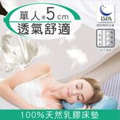 《日本藤田》3D立體透氣好眠天然乳膠床墊-5CM(單人)