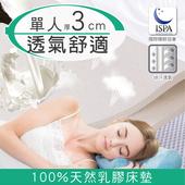 《日本藤田》3D立體透氣好眠天然乳膠床墊-3CM(單人)