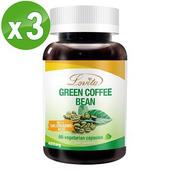 《Lovita 愛維他》綠咖啡 1600mg 素食(60顆)(3瓶)買就送:維生素C隨身包(3天份)