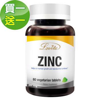《Lovita 愛維他》胺基酸螯合鋅30mg(素食60錠)(買一送一,共2瓶)買就送:長效C隨身包(3天份)
