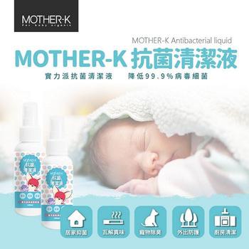 《MOTHER-K》抗菌清潔液 100ml(4入)