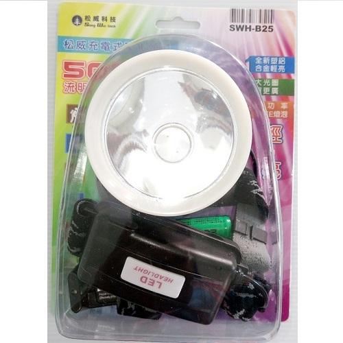 《松威》充電式聚焦頭燈(SWH-B25)