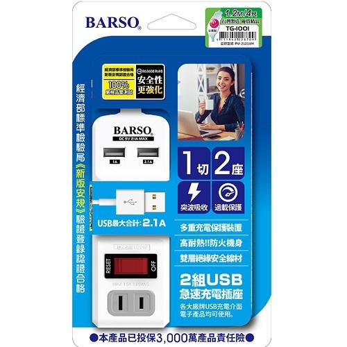 1切2座2USB便利充電組1.2M(TG-1001)