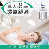 《日本藤田》3D立體透氣好眠天然乳膠床墊-8CM(單人)