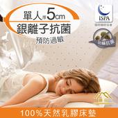 《日本藤田》Ag+銀離子抗菌鑿金舒柔頂級天然乳膠床墊-5CM(單人)