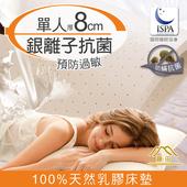 《日本藤田》Ag+銀離子抗菌鑿金舒柔頂級天然乳膠床墊-8CM(單人)