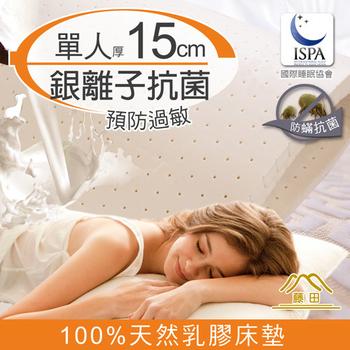 《日本藤田》Ag+銀離子抗菌鑿金舒柔頂級天然乳膠床墊-15CM(單人)
